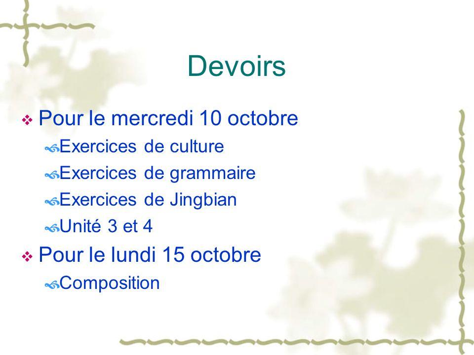Devoirs Pour le mercredi 10 octobre Exercices de culture Exercices de grammaire Exercices de Jingbian Unité 3 et 4 Pour le lundi 15 octobre Compositio
