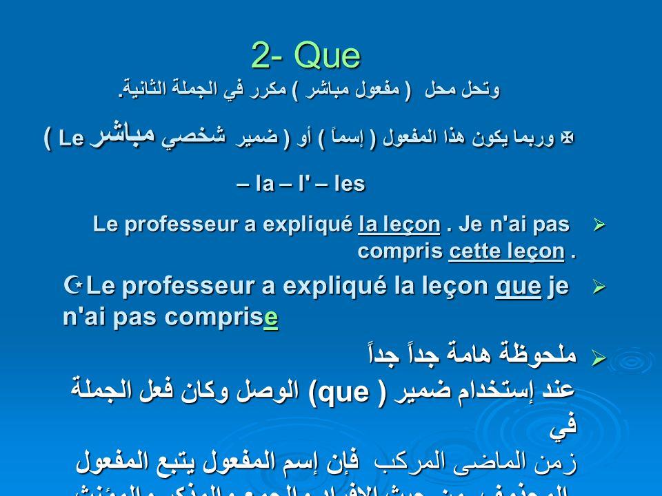 2- Que وتحل محل ( مفعول مباشر ) مكرر في الجملة الثانية.