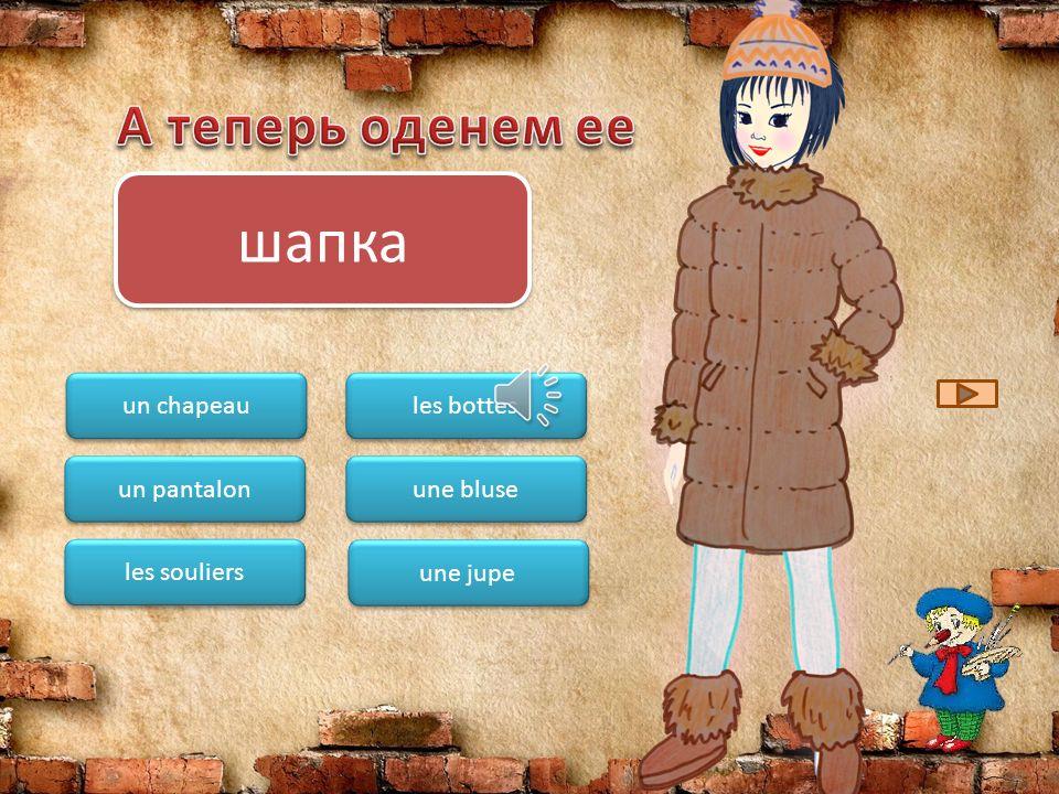 пальто les bottes une jupe un chandail un manteau une bluse