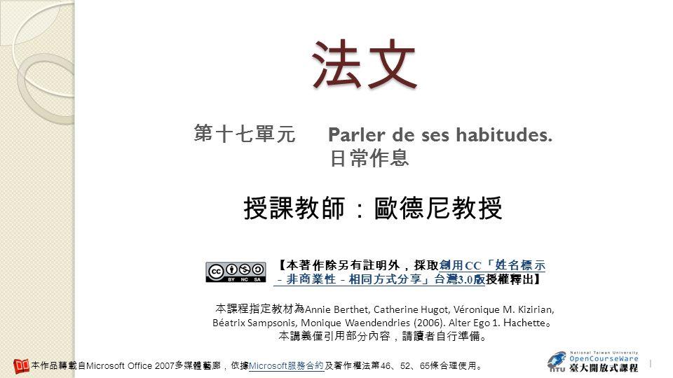 1 Parler de ses habitudes. CC 3.0 CC 3.0 Annie Berthet, Catherine Hugot, Véronique M. Kizirian, Béatrix Sampsonis, Monique Waendendries (2006). Alter