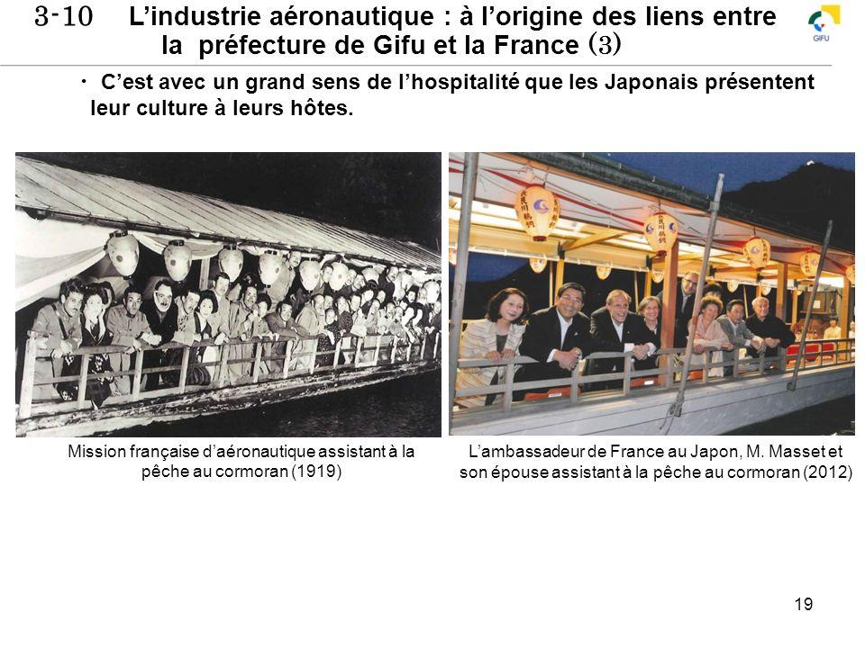3-10 Lindustrie aéronautique : à lorigine des liens entre la préfecture de Gifu et la France (3) 19 Mission française daéronautique assistant à la pêc
