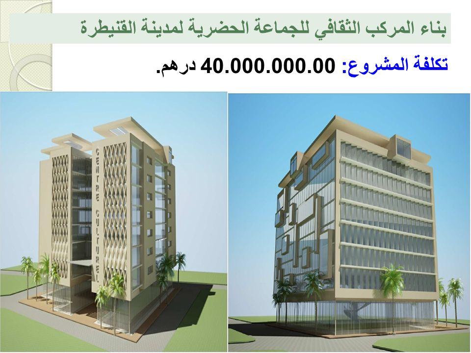 تكلفة المشروع: 40.000.000.00 درهم. 25 بناء المركب الثقافي للجماعة الحضرية لمدينة القنيطرة