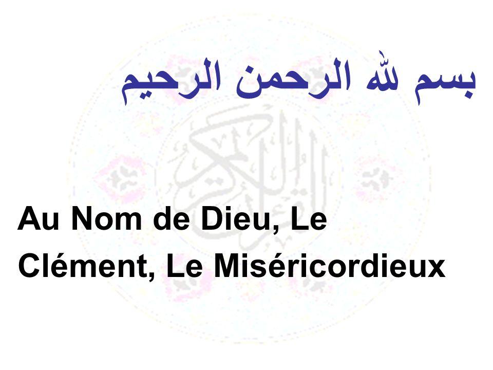 بسم الرحمن الرحيم Au Nom de Dieu, Le Clément, Le Miséricordieux