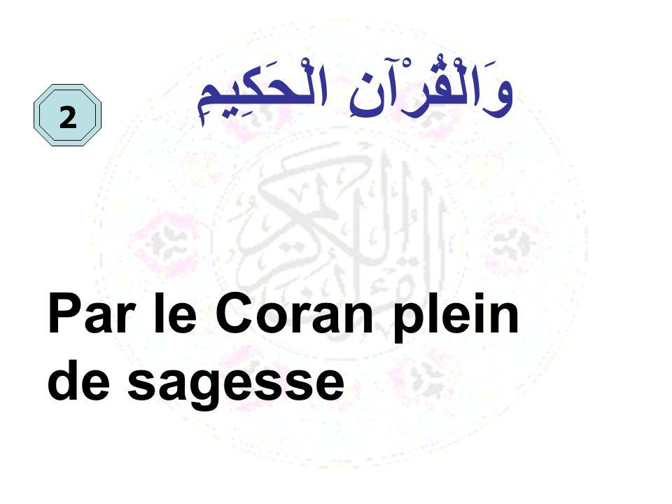 وَالْقُرْآنِ الْحَكِيمِ Par le Coran plein de sagesse 2
