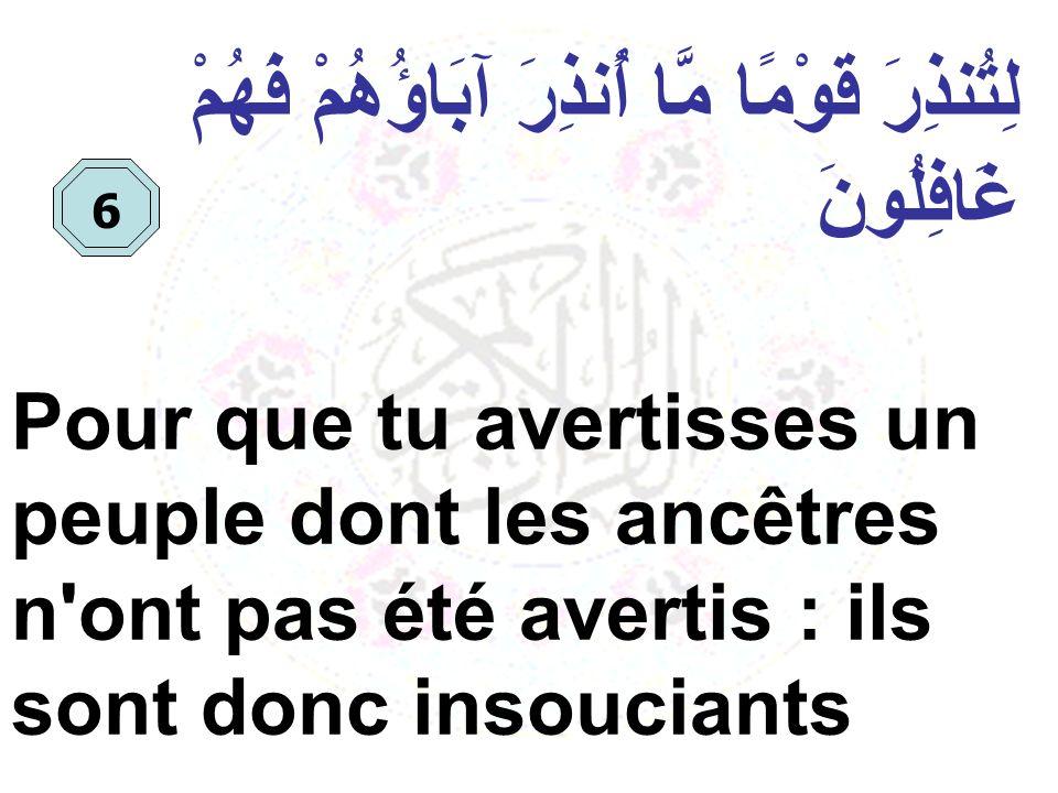 وَإِذَا قِيلَ لَهُمْ أَنفِقُوا مِمَّا رَزَقَكُمْ اللَّهُ quand on leur dit : Dépensez de ce qu Allah vous a attribué, 47