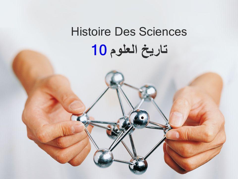 10 تاريخ العلوم Histoire Des Sciences