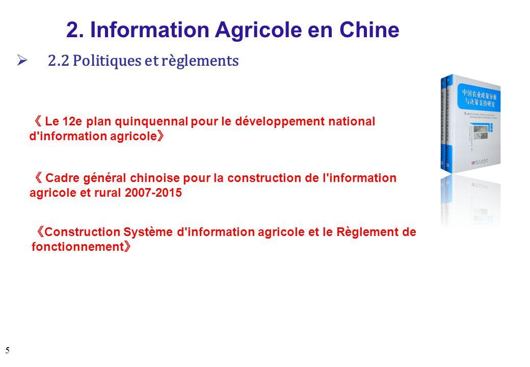 Le 12e plan quinquennal pour le développement national d'information agricole Cadre général chinoise pour la construction de l'information agricole et