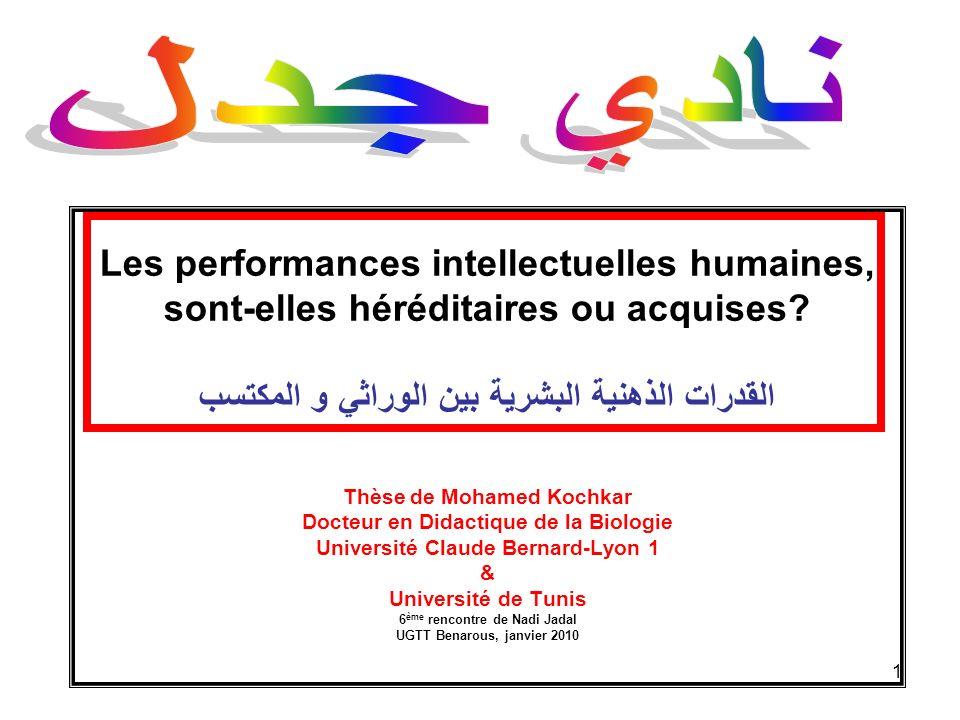 1 Les performances intellectuelles humaines, sont-elles héréditaires ou acquises.