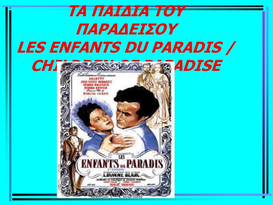 ΤΑ ΠΑΙΔΙΑ ΤΟΥ ΠΑΡΑΔΕΙΣΟΥ LES ENFANTS DU PARADIS / CHILDREN OF PARADISE