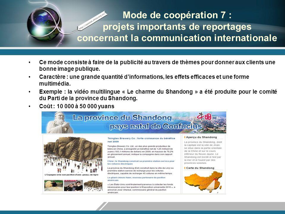 Mode de coopération 7 : projets importants de reportages concernant la communication internationale Ce mode consiste à faire de la publicité au travers de thèmes pour donner aux clients une bonne image publique.
