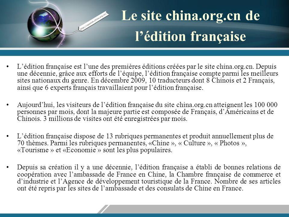 Le site china.org.cn de lédition française Lédition française est lune des premières éditions créées par le site china.org.cn.