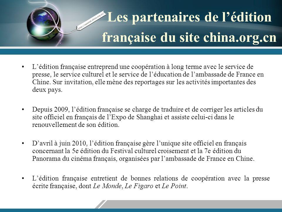 Les partenaires de lédition française du site china.org.cn Lédition française entreprend une coopération à long terme avec le service de presse, le service culturel et le service de léducation de lambassade de France en Chine.