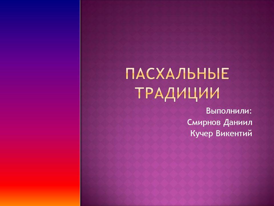 Выполнили: Смирнов Даниил Кучер Викентий
