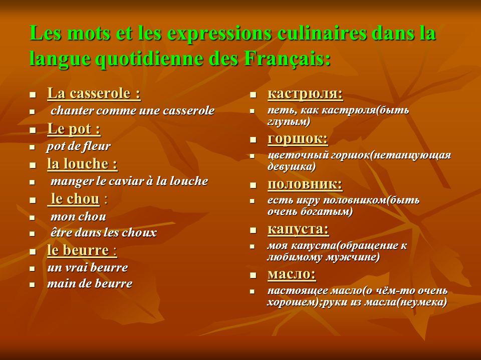 Les mots et les expressions culinaires dans la langue quotidienne des Français: La casserole : La casserole : chanter comme une casserole chanter comm