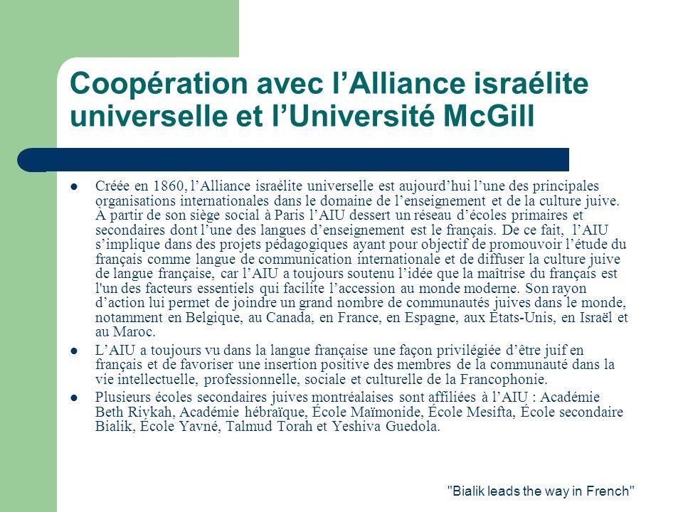 Coopération avec lAlliance israélite universelle et lUniversité McGill Créée en 1860, lAlliance israélite universelle est aujourdhui lune des principales organisations internationales dans le domaine de lenseignement et de la culture juive.