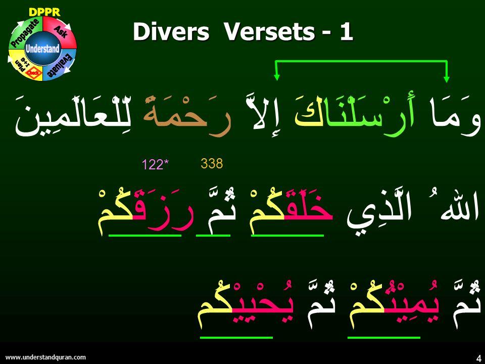 4 www.understandquran.com Divers Versets - 1 وَمَا أَرْسَلْنَاكَ إِلاَّ رَحْمَةً لِّلْعَالَمِينَ الله ُ الَّذِي خَلَقَكُمْ ثُمَّ رَزَقَكُمْ ثُمَّ يُمِ