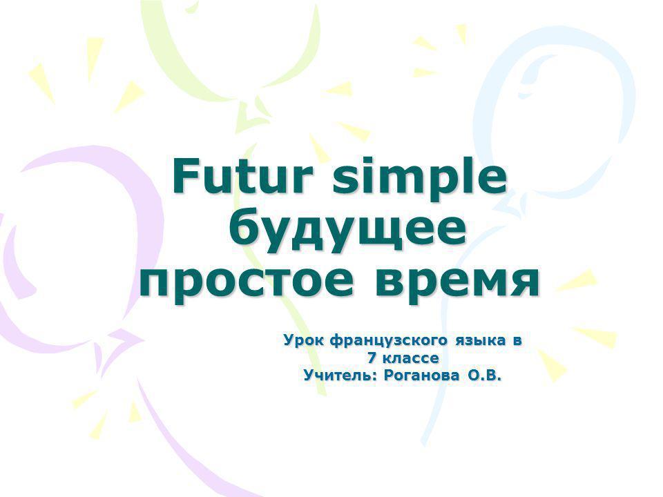 Правило образования Будущее простое время (Futur simple) употребляется для обозначения действий, которые произойдут в будущем.