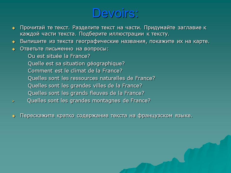 Devoirs: Прочитай те текст. Разделите текст на части.