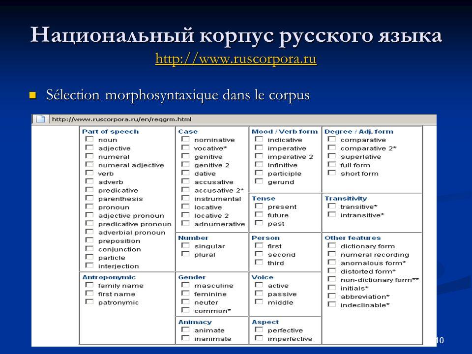 10 Национальный корпус русского языка http://www.ruscorpora.ru http://www.ruscorpora.ru Sélection morphosyntaxique dans le corpus Sélection morphosynt
