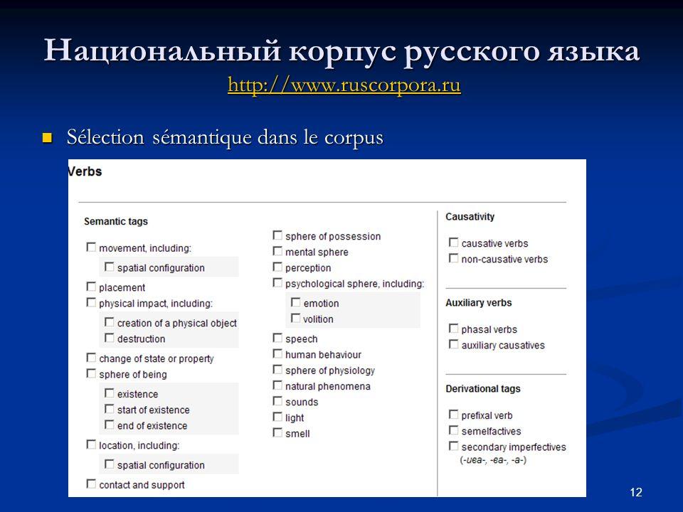 12 Национальный корпус русского языка http://www.ruscorpora.ru http://www.ruscorpora.ru Sélection sémantique dans le corpus Sélection sémantique dans