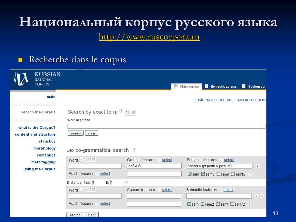 13 Национальный корпус русского языка http://www.ruscorpora.ru http://www.ruscorpora.ru Recherche dans le corpus Recherche dans le corpus