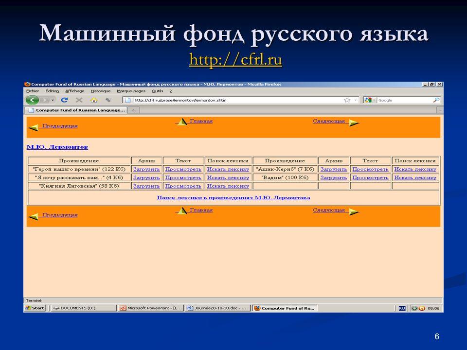 6 Машинный фонд русского языка http://cfrl.ru http://cfrl.ru