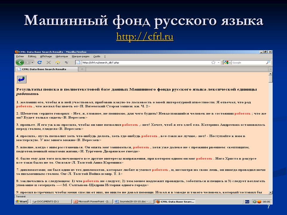 7 Машинный фонд русского языка http://cfrl.ru http://cfrl.ru