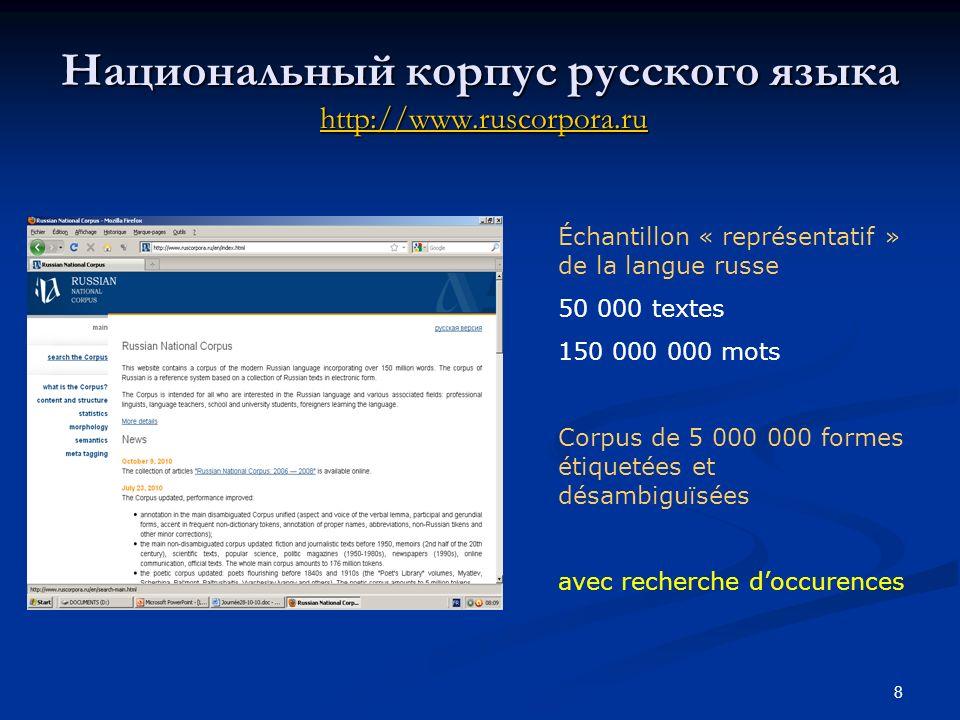 8 Национальный корпус русского языка http://www.ruscorpora.ru http://www.ruscorpora.ru Échantillon « représentatif » de la langue russe 50 000 textes