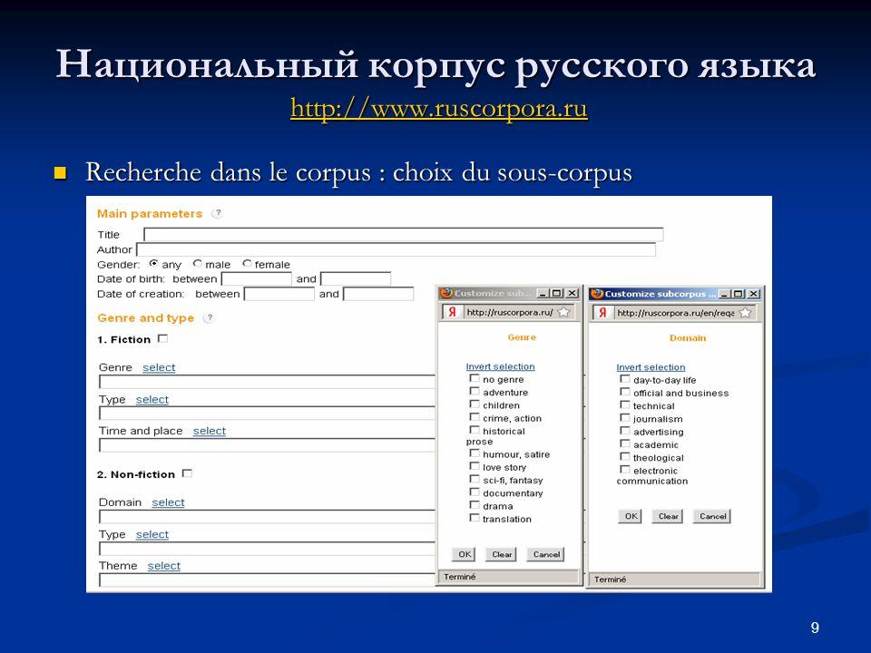 9 Национальный корпус русского языка http://www.ruscorpora.ru http://www.ruscorpora.ru Recherche dans le corpus : choix du sous-corpus Recherche dans