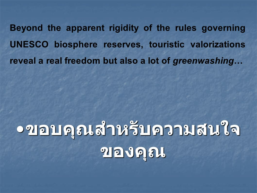 Beyond the apparent rigidity of the rules governing UNESCO biosphere reserves, touristic valorizations reveal a real freedom but also a lot of greenwa