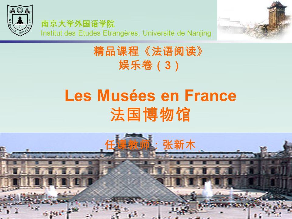 3 Les Musées en France Institut des Etudes Etrangères, Université de Nanjing
