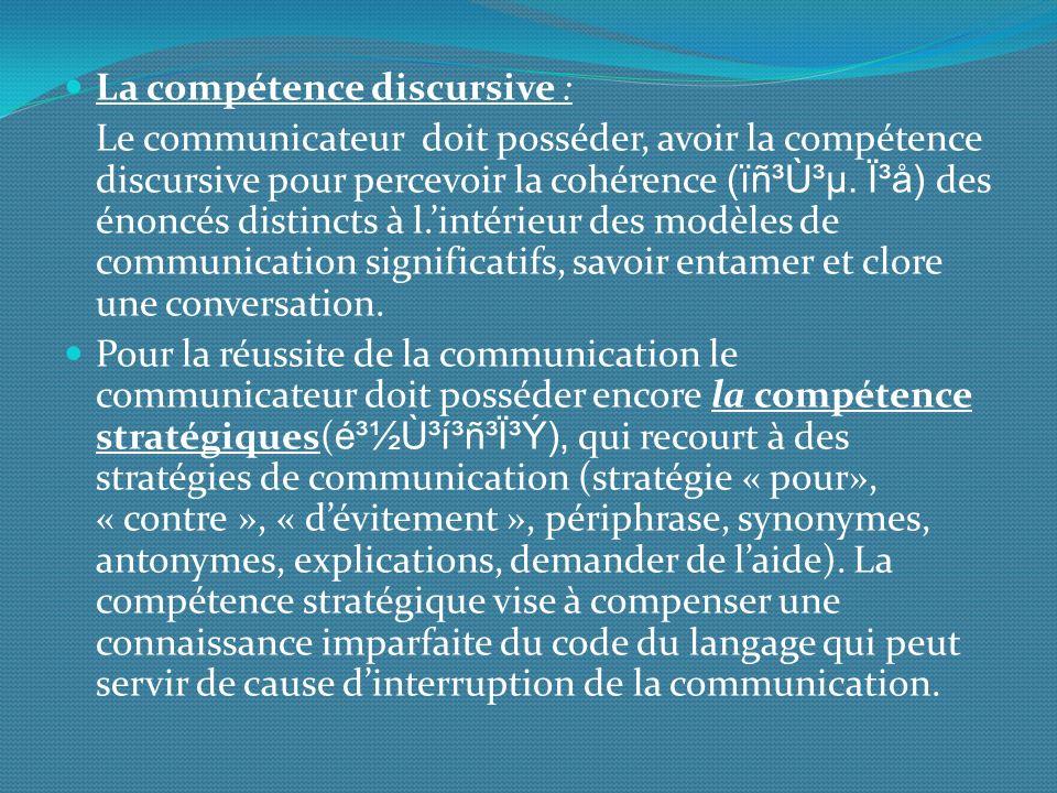 La compétence discursive : Le communicateur doit posséder, avoir la compétence discursive pour percevoir la cohérence (ïñ³Ù³µ.