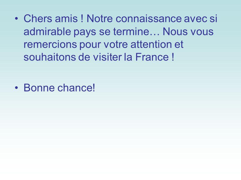 Chers amis ! Notre connaissance avec si admirable pays se termine… Nous vous remercions pour votre attention et souhaitons de visiter la France ! Bonn