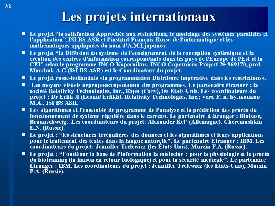 32 Les projets internationaux Le projet la satisfaction Approchée aux restrictions, le modelage des systèmes parallèles et l'application. ISI BS ASR e