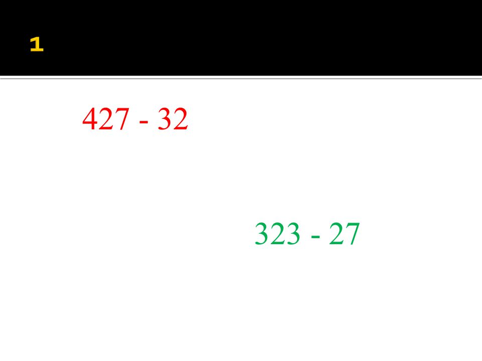 427 - 32 323 - 27