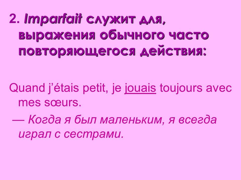 Imparfait служит для, выражения обычного часто повторяющегося действия: 2. Imparfait служит для, выражения обычного часто повторяющегося действия: Qua
