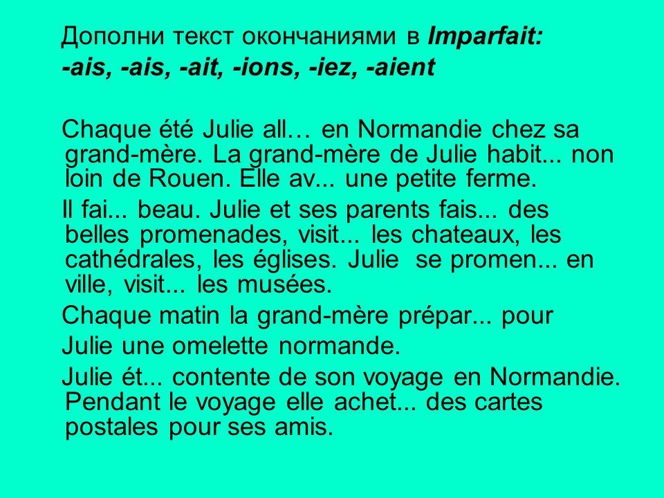 Дополни текст окончаниями в Imparfait: -ais, -ais, -ait, -ions, -iez, -aient Chaque été Julie all… en Normandie chez sa grand-mère.
