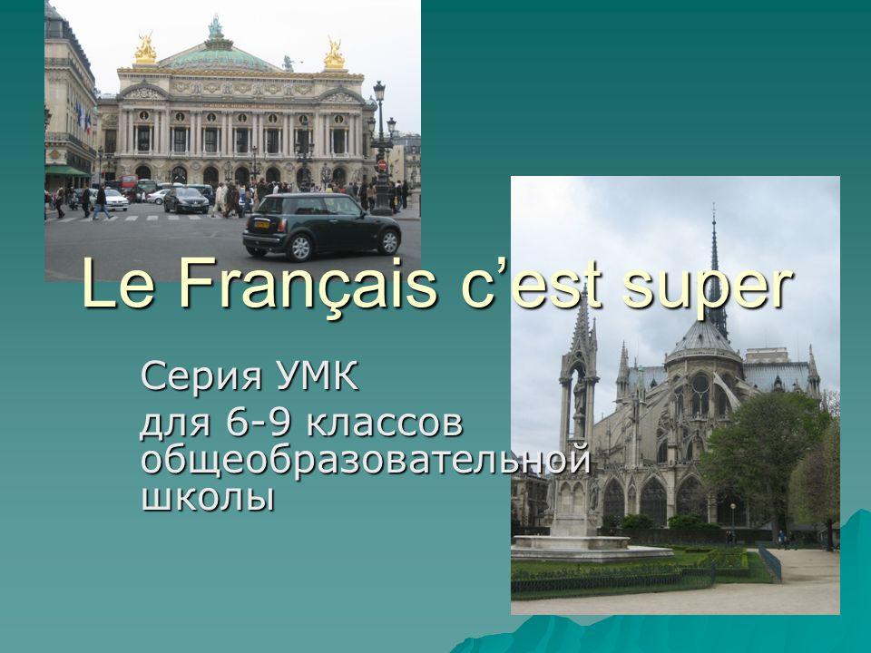 Le Français cest super Серия УМК для 6-9 классов общеобразовательной школы