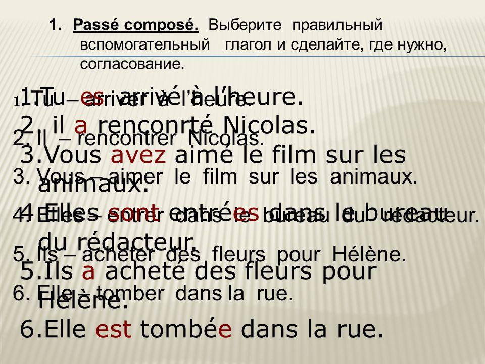1.Passé composé.Выберите правильный вспомогательный глагол и сделайте, где нужно, согласование.