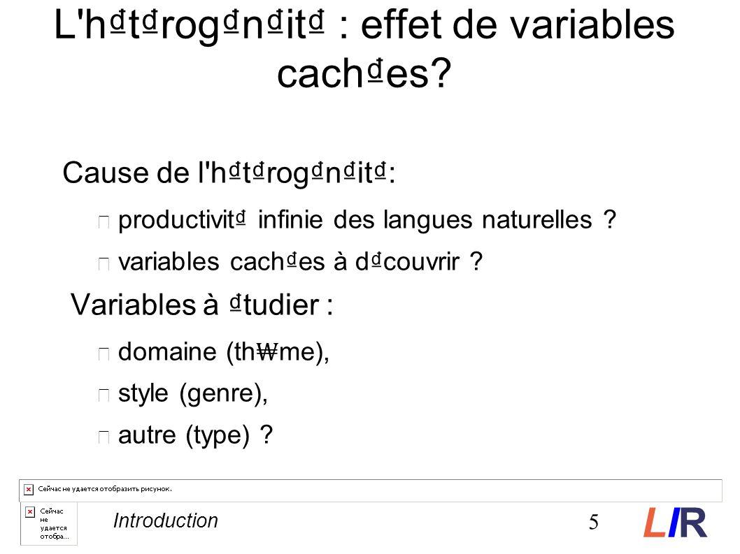 L htrognit : effet de variables caches.