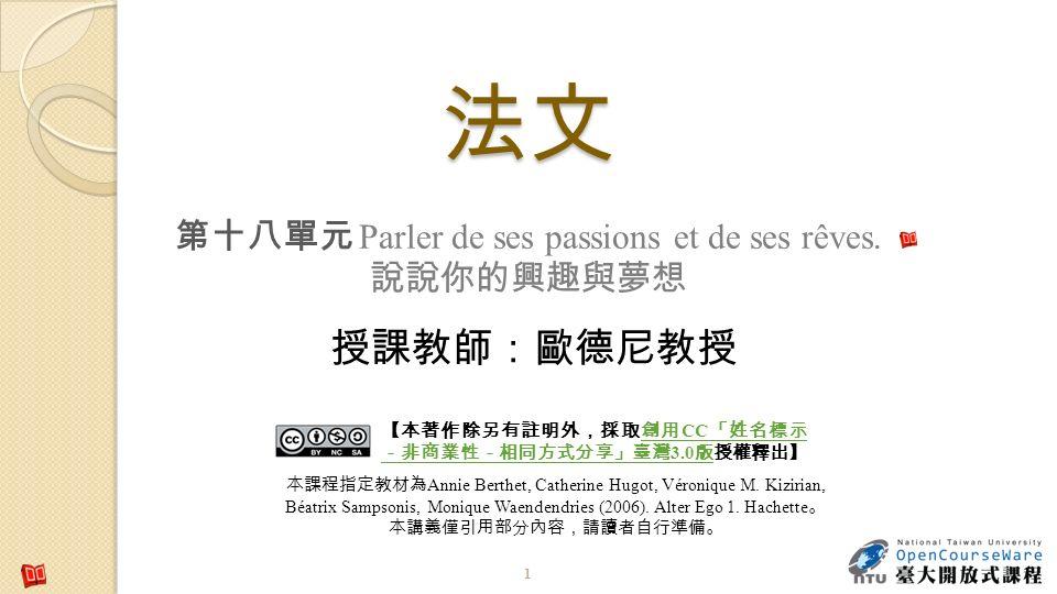 1 Parler de ses passions et de ses rêves. CC 3.0 CC 3.0 Annie Berthet, Catherine Hugot, Véronique M. Kizirian, Béatrix Sampsonis, Monique Waendendries