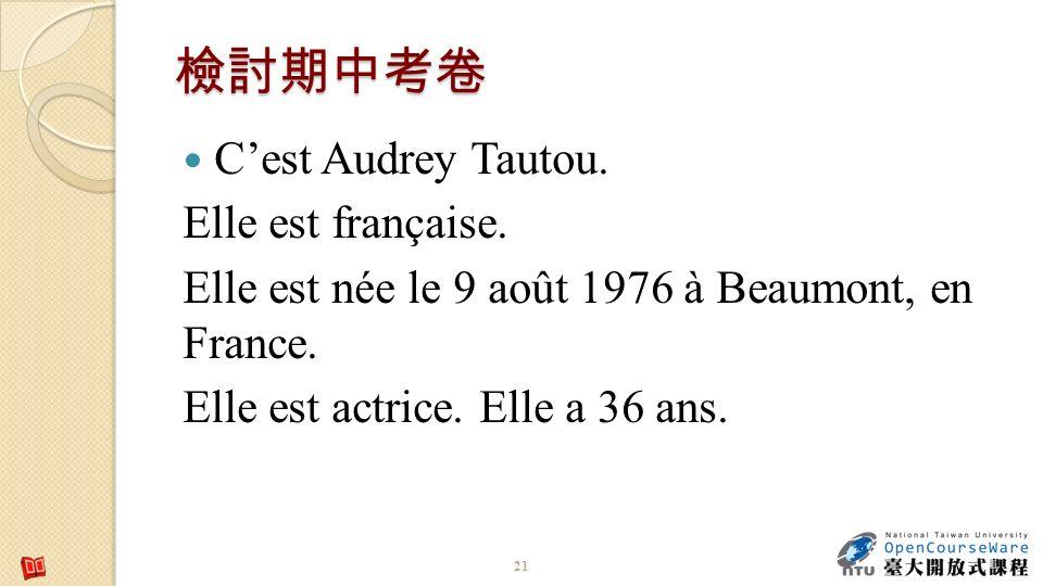 Cest Audrey Tautou. Elle est française. Elle est née le 9 août 1976 à Beaumont, en France. Elle est actrice. Elle a 36 ans. 21