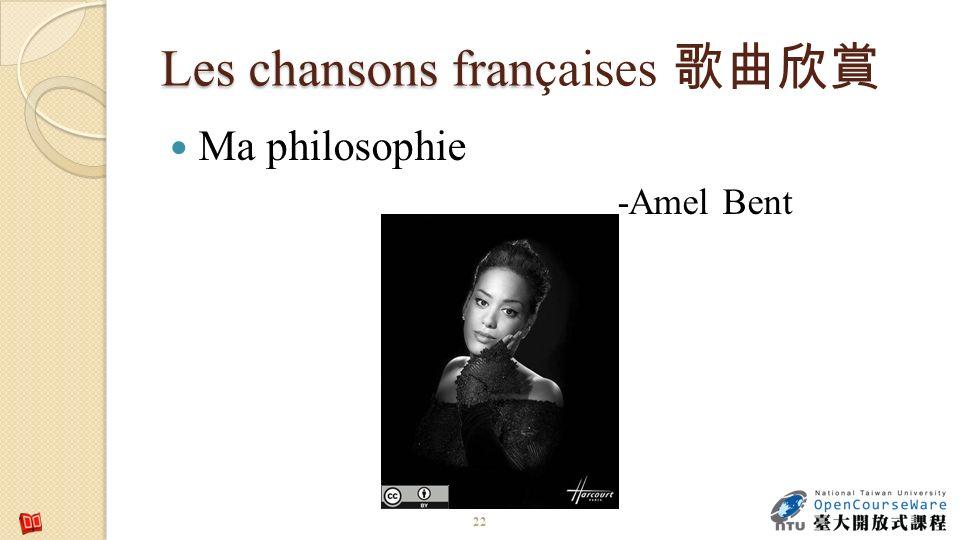 Les chansons fran Les chansons françaises Ma philosophie -Amel Bent 22