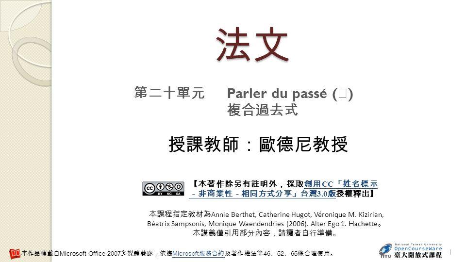 1 Parler du passé ( ) CC 3.0 CC 3.0 Annie Berthet, Catherine Hugot, Véronique M.