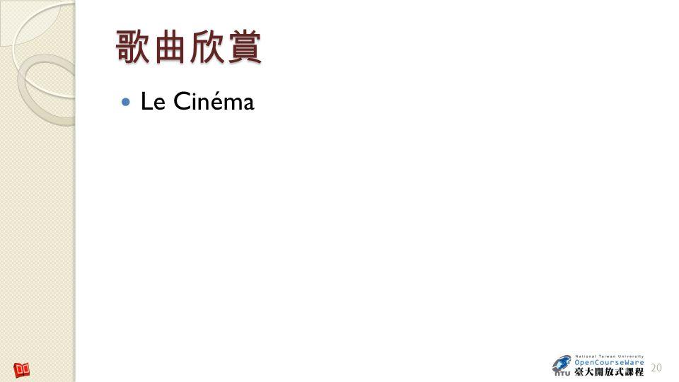 Le Cinéma 20