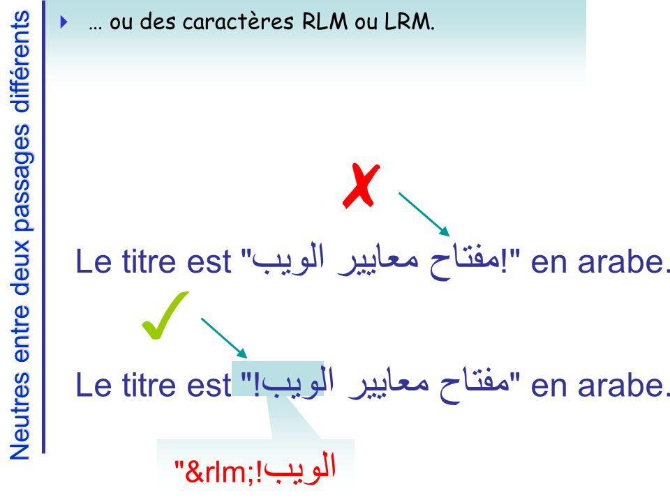 !الويب Neutres entre deux passages différents … ou des caractères RLM ou LRM.