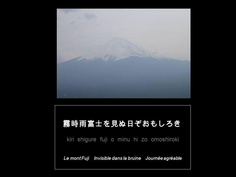 Matsushima ah ah ! Matsushima ah ! Lîle aux pins MATSU SHIMA