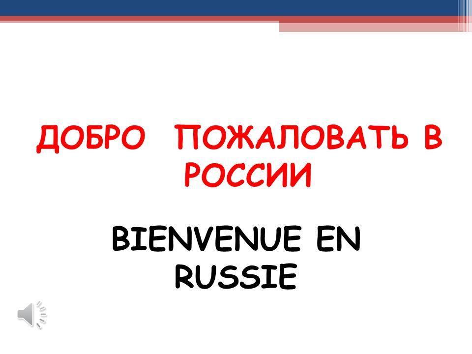 ДОБРО ПОЖАЛОВАТЬ В РОССИИ BIENVENUE EN RUSSIE