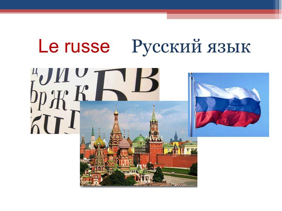 Le russe Русский язык