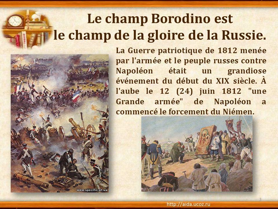 Le champ Borodino est le champ de la gloire de la Russie. La Guerre patriotique de 1812 menée par l'armée et le peuple russes contre Napoléon était un